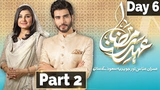 Ehed e Ramzan | Sehar Transmission | Imran Abbas, Javeria | Part 2 | 22 May 2018 | Express Ent