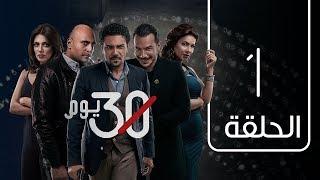 مسلسل 30 يوم | 30 Youm