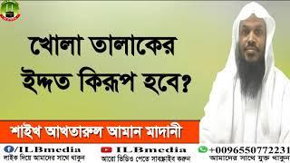 Khola Talaker Iddot Kirup Hobe?   Sheikh Akhtarul Aman Madani