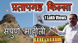 Pratapgad Fort History | प्रतापगड किल्ला माहितीसह | ३ दिवस ३ किल्ले मोहीम