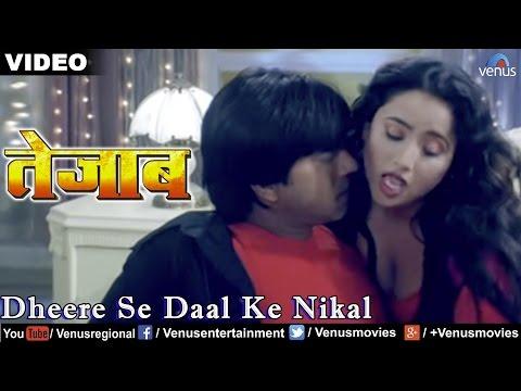 Dheere Se Daal Ke Nikal Full Video Song | Tezaab | Pankaj Kesariya | Rani Chatterjee Hot Song