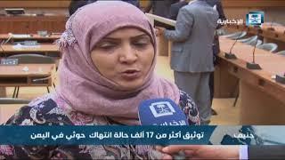 توثيق أكثر من 17 ألف حالة انتهاك حوثي في اليمن