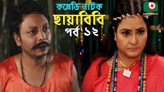 কমেডি নাটক - ছায়াবিবি | Chayabibi | EP - 12 | A K M Hasan, Chitralekha Guho, Arfan, Siddique, Munira