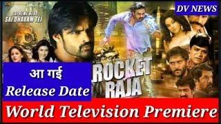 Rocket Raja World Television Premiere Confirm Release Date