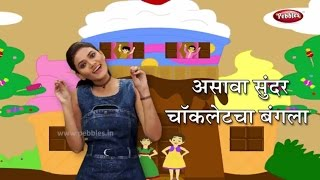 Asava Sundar Chocolate Cha Bangla | चॉकलेट चा बंगला | Marathi Rhymes For Children | Action Songs