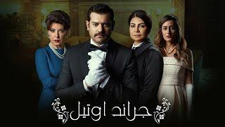 جراند أوتيل قريباً في رمضان على قناة أبوظبي