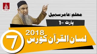 Lisan ul Quran course 2018 Part 01 Lecture no 07