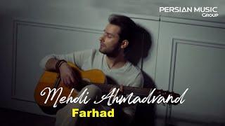 Mehdi Ahmadvand - Farhad ( مهدی احمدوند - فرهاد - تیزر )