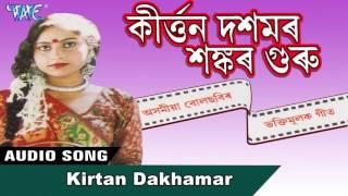 Kirtan Dakhamar || Nitumani Borah || New Assamese Songs 2016