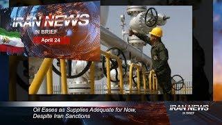 Iran news in brief, April 24, 2019