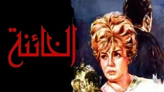 Elkhaana Movie - فيلم الخائنة
