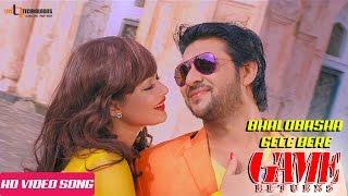Bhalobasha Gece Bere (Video Song) | Nirab | Labonno | Belal Khan | Upoma | Game Returns 2017