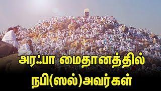 அரஃபா மைதானத்தில் நபி(ஸல்)அவர்கள் | Tamil Muslim TV | Tamil Bayan | Islamic Tamil Bayan