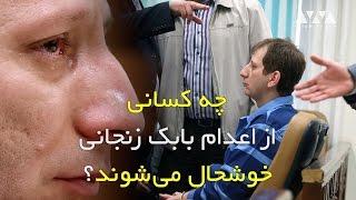 چه کسانی از اعدام بابک زنجانی خوشحال میشوند؟