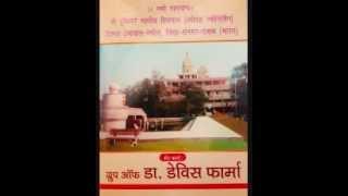 Swami Dudhadhari ji