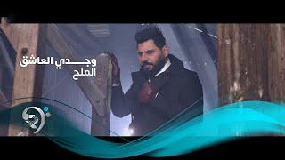 Wajde Alashaq - Almalh (Official Video) | وجدي العاشق - الملح - فيديو