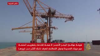 مزاعم السعودية والإمارات بالسيطرة على ميناء الحديدة