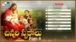 చిన్నారి స్వరాలు Chinnari Swaralu Part4 || Children Sunday School Songs Telugu Christian Songs