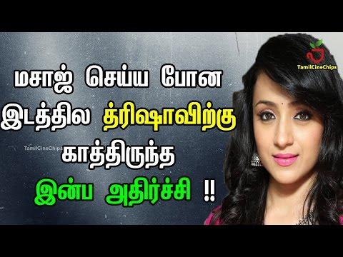 Xxx Mp4 மசாஜ் செய்யபோன இடத்தில த்ரிஷாவிற்கு காத்திருந்த இன்பஅதிர்ச்சி Tamil Cinema News TamilCineChips 3gp Sex