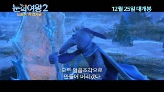 '눈의 여왕2 : 트롤의 마법거울' 30초 예고편
