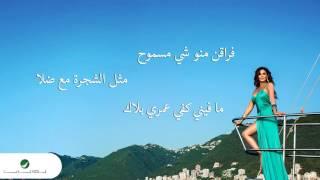 Elissa - Alb W Rouh / إليسا - قلب و روح