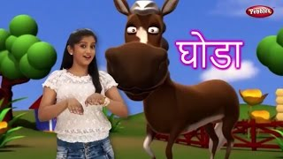Marathi Rhymes For Children With Actions | Horse Song | मराठी बालगीत | Marathi Action Songs Kids