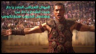 مسلسل سبارتكوس- موال يا دار جيت انشدج - للمنشد العراقى ناصر حكيم