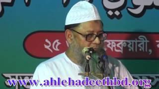 Ahlehadeeth Andolon Bangladesh Er Mission