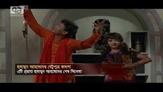 Ekattor TV Anondajog Getu Potra Komola Film PKG By Bulbul Ahmed Joy