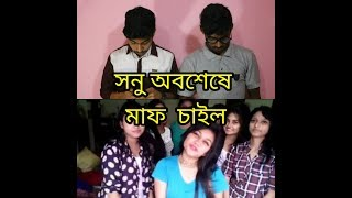 Bangla New Funny Video | সনু অবশেষে মাফ চাইলো | New Video 2017 | Karent Nai.