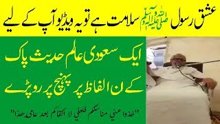 Love With Prophet Muhammad (pbuh) - Best Islamic Bayan