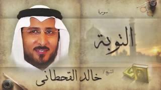 سورة التوبة   بصوت القارئ الشيخ خالد القحطانى