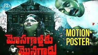 Mosagallaku Monagadu Movie Motion Poster || Bhimavaram Talkies