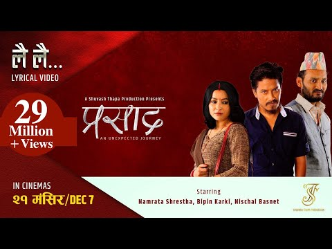 Xxx Mp4 Lai Lai Prasad Nepali Movie Lyrical Song Video Bipin Karki Nischal Basnet Namrata Shrestha 3gp Sex