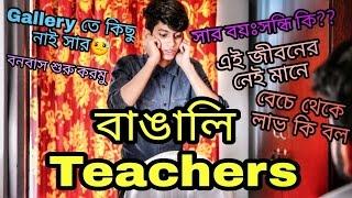 The Ajaira LTD - বাঙালি Teachers |