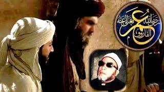 قصة تهز القلوب بين عمر بن الخطاب والسيدة عائشة ووصيته قبل موته - بصوت الشيخ كشك