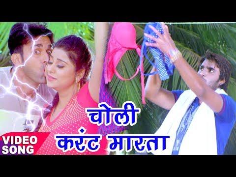 Chinttu    चोली करंट मरता    Comedy Scene From Bhojpuri Movie Mohabbat