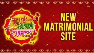 तुमचं आमचं जमलं | Tumcha Aamcha Jamla | Zee Marathi's New Matrimonial Site | New Activity