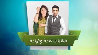 حكايات غادة وحمادة | ياميش رمضان | مع محمد نشأت وإيمان السيد على الراديو9090