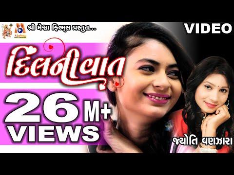 Xxx Mp4 Dil Ni Vat Jyoti Vanjara Gujarati Love Song Video Song પહેલી નજર નો પ્રેમ 3gp Sex
