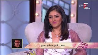 """ست الحسن - لأول مرة الفنان """"سامح حسين"""" يتحدث عن الـ """"New Look"""" بتاعه !!"""