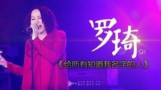 我是歌手-第二季-第6期-罗琦退赛全场挥泪《给所有知道我名字的人》-【湖南卫视官方版1080P】20140207
