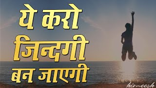 सफल लोगों की आदतें | Daily Habits of Successful People | Himeesh Madaan