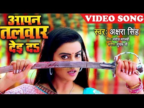 Xxx Mp4 आगया Akshara Singh का सबसे बड़ा हिट देवी गीत VIDEO SONG Aapan Talwar De Da Devi Geet 2018 3gp Sex