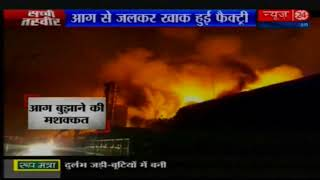 Rajasthan: Fire breaks out at factory in Alwar