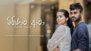 Mihirawa Awa (මිහිරාව ආවා) Dance Cover - Sonali Thamarasa ft Oshan Liyanage