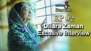 হাজব্যান্ডের সাপোর্ট না পেলে অভিনেত্রী হতে পারতাম না- Dilara Zaman | Interview | Part 2 | newsg24