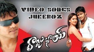 Raju Bhai Telugu Movie Full Video Songs Jukebox || Manchu Manoj , Sheela