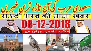 Saudi News Today (08-12-2018) Saudi Arabia Latest News | Urdu Hindi News || MJH Studio