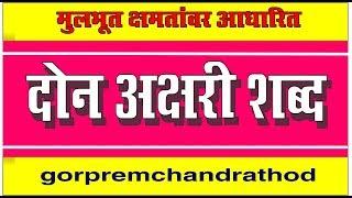 Don Akshari Marathi Shabd
